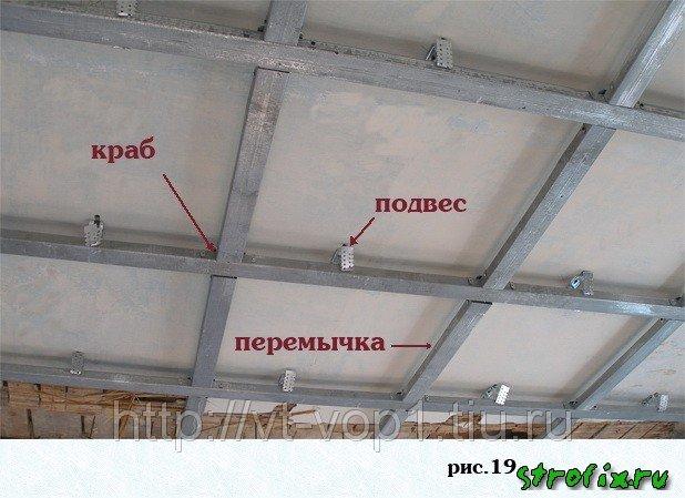 Гипсокартон потолки монтаж своими руками инструкция 596
