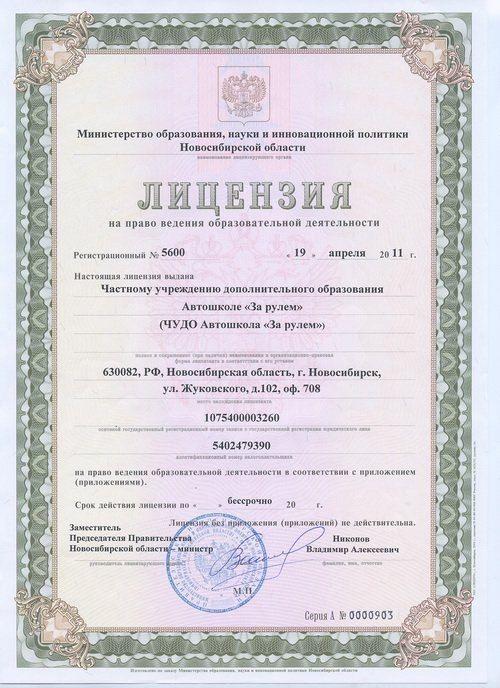 Лицензия на переработку отходов дробилка конусная ксд 600 цена